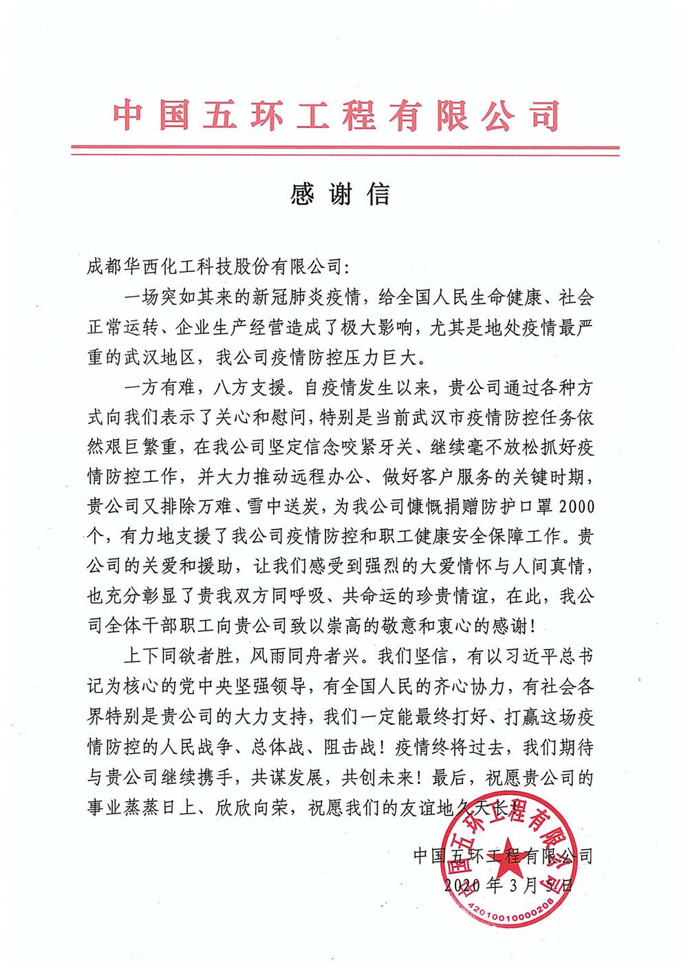 致成都华西化工科技股份有限公司感谢信(1).jpg